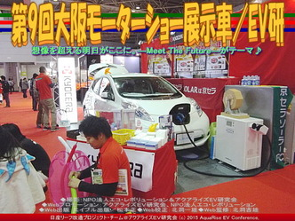 第9回大阪モーターショー展示車/EV研04