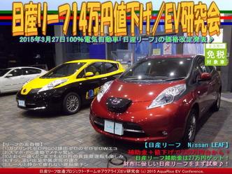 日産リーフ14万円値下げ(3)/EV研究会02