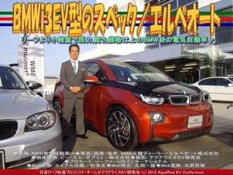 BMWi3EV型のスペック/エルベオート03