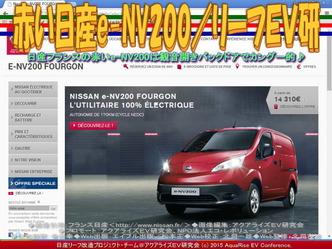 赤い日産e-NV200/リーフEV研01
