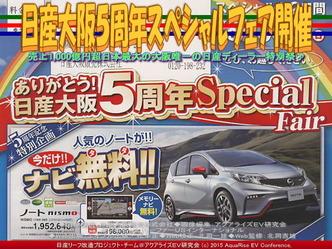 日産大阪5周年スペシャルフェア開催01
