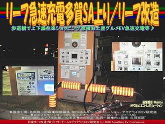 リーフ急速充電多賀SA上り/リーフ改造03