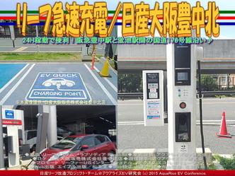 リーフ急速充電/日産大阪豊中北05