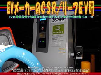 EVメーカーのCSR(3)/リーフEV研02