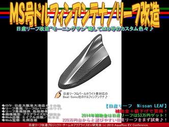 MS号ドルフィンアンテナ/リーフ改造02