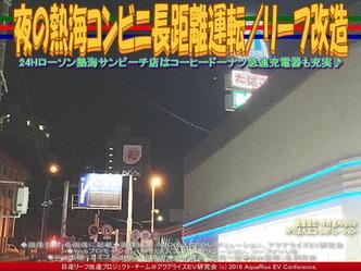 夜の熱海コンビニ長距離運転/リーフ改造01