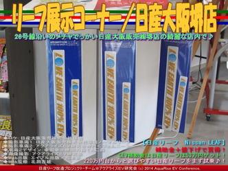 リーフ展示コーナー/日産大阪堺店03