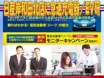 日産岸和田北店に急速充電器/EV研03