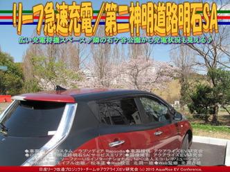 リーフ急速充電/第二神明道路明石SA06