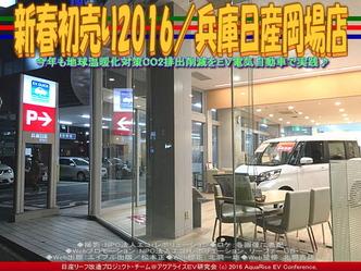 新春初売り2016/兵庫日産岡場店05
