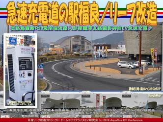 急速充電道の駅福良/リーフ改造01