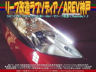 リーフ改造ラプソディア(2)/AREV神戸05
