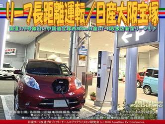 リーフ急速充電/日産大阪宝塚店04