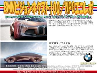 BMWビジョンネクスト100(5)/NPOエコレボ02