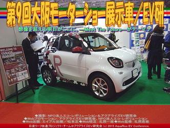 第9回大阪モーターショー展示車(2)/EV研01