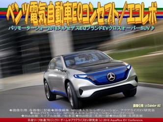 ベンツ電気自動車EQ(7)/エコレボ01