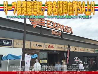 リーフ長距離運転/東名阪御在所SA上り01
