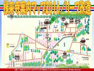 根来寺案内マップ2016/リーフ改造04