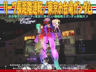 東京お台場ガンダム(3)/リーフ長距離運転02