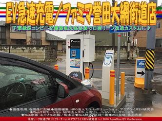 ファミマ誉田大網街道店/EV急速充電03