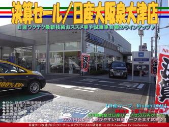 決算セール/日産大阪泉大津店03