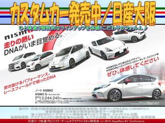 カスタムカー発売中/日産大阪04