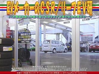 EVメーカーのCSR(2)/リーフEV研02