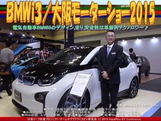 BMWi3(3)/大阪モーターショー201503