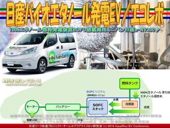 日産バイオエタノール発電EV(6)/エコレボ03