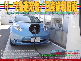 リーフ急速充電/日産岸和田南03
