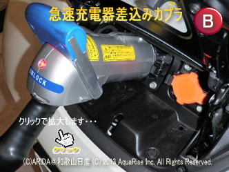 日産リーフ改造・急速充電器差込みカプラ(急速充電カプラー)画像2