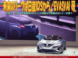 未来のリーフは日産IDSから(5)/EVASVAI研02