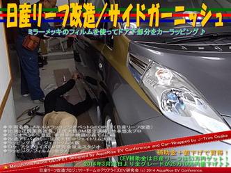 日産リーフ改造/サイドガーニッシュ@アクアライズEV研究会01