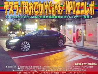 テスラJTBおでかけCard(4)/NPOエコレボ画像01