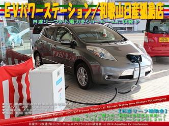 EVパワーステーション/和歌山日産狐島店03@日産リーフ改造