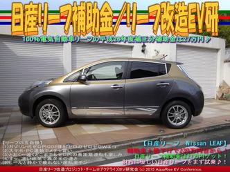 日産リーフ補助金(4)/リーフ改造EV研03