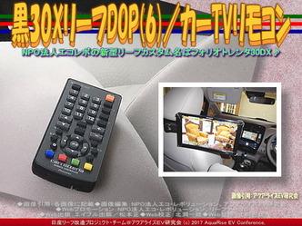 黒30XリーフDOP(6)/カーTVリモコン画像02