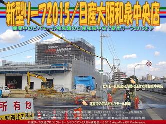 新型リーフ2015/日産大阪和泉中央店02