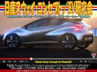 日産スウェイ・コンセプト(3)/EV研究会01