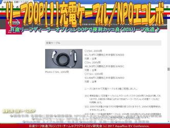リーフDOP【1】充電ケーブル(2)/NPOエコレボ画像02