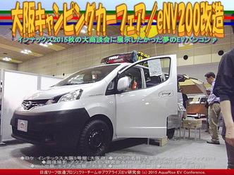 大阪キャンピングカーフェア(4)/eNV200改造03