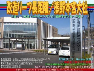 改造リーフ長距離/熊野本宮大社01