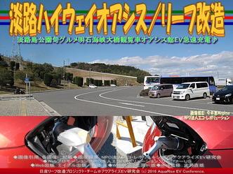 淡路ハイウェイオアシス(3)/リーフ改造03