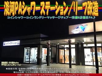 淡河PAシャワーステーション/リーフ改造01