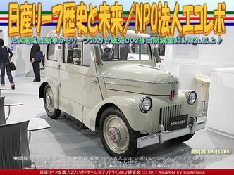 電気自動車たま号(2)/日産リーフ歴史画像01