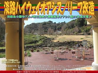 淡路ハイウェイオアシス(2)/リーフ改造04