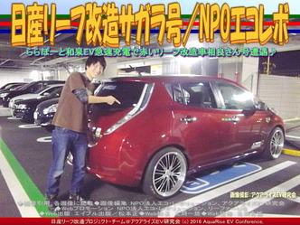 日産リーフ改造サガラ号(2)/NPOエコレボ画像03