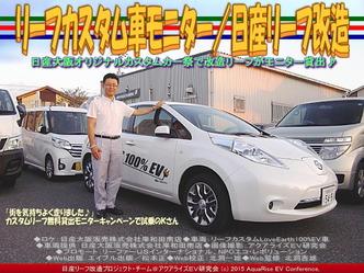 リーフカスタム車モニター/日産リーフ改造05