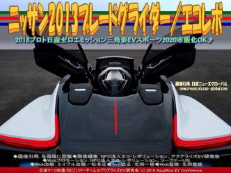 ブレードグライダー/NPOエコ・レボリューション02