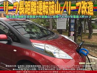 リーフ長距離運転篠山(2)/リーフ改造02